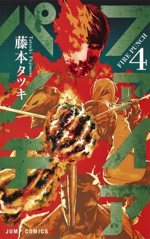 【コミック】ファイアパンチ(4)