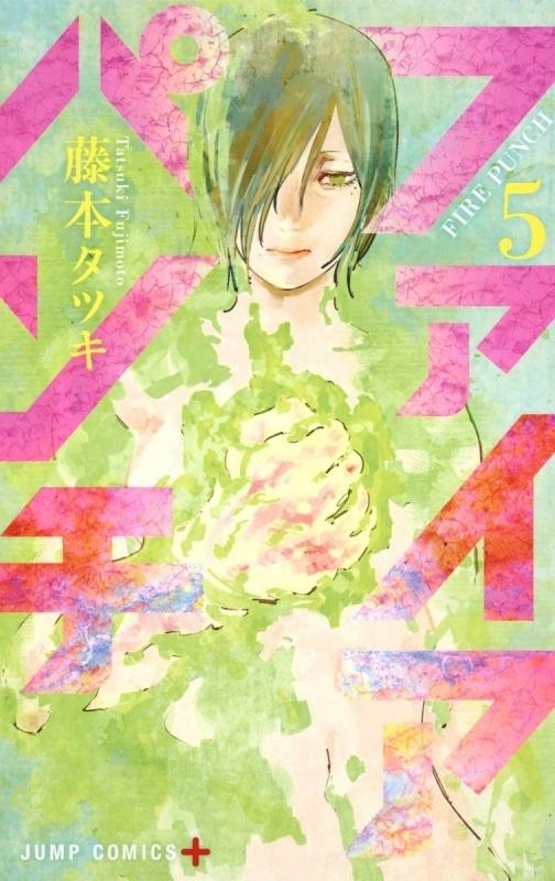 【コミック】ファイアパンチ(5)