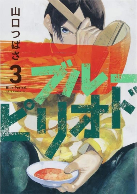 【コミック】ブルーピリオド(3)