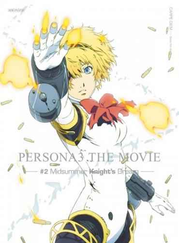 【DVD】劇場版 ペルソナ3 #2 Midsummer Knight's Dream 通常版