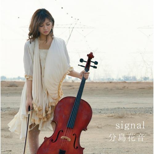 【主題歌】TV ストライク・ザ・ブラッド ED「signal」/分島花音 初回限定盤