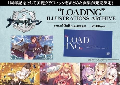 """【画集】アズールレーン""""LOADING"""" ILLUSTRATIONS ARCHIVE サブ画像2"""