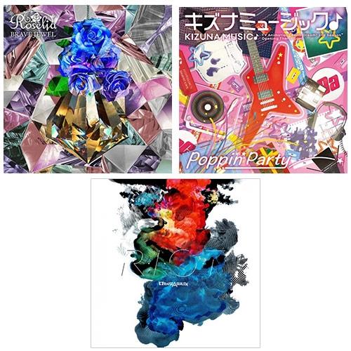【マキシシングル一括購入】バンドリ! ガールズバンドパーティ!【Blu-ray付生産限定盤】
