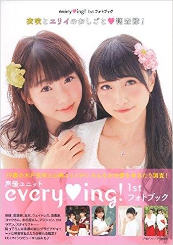 【写真集】everying! 1stフォトブック「衣吹とエリイのおしごと調査隊!」