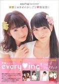 everying! 1stフォトブック「衣吹とエリイのおしごと調査隊!」