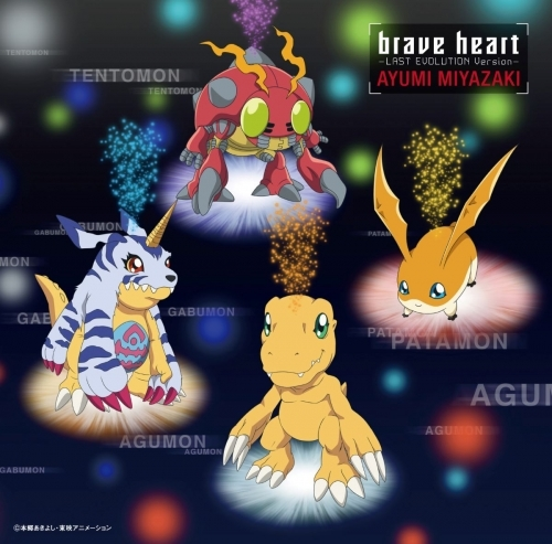【主題歌】映画 デジモンアドベンチャー LAST EVOLUTION 絆 挿入歌「brave heart~LAST EVOLUTION Version~」/宮﨑歩