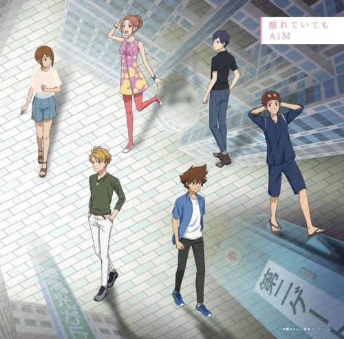 【主題歌】映画 デジモンアドベンチャー LAST EVOLUTION 絆 ED「離れていても」/AiM