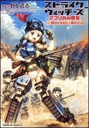 【コミック】ストライクウィッチーズ アフリカの魔女