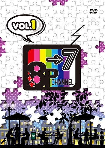 【DVD】Web 8P channel 7 Vol.1