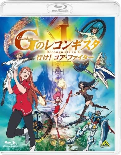 【Blu-ray】劇場版 ガンダム Gのレコンギスタ I 行け!コア・ファイター 通常版