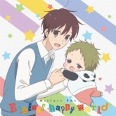 TV 学園ベビーシッターズ OP「Endless happy world」/小野大輔 アニメ盤