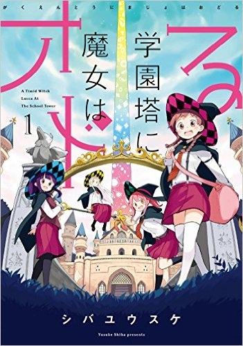【コミック】学園塔に魔女はオドる(1)