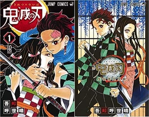 【コミック】※送料無料※鬼滅の刃 1巻~19巻セット+公式ファンブック
