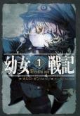 【書籍一括購入】「幼女戦記」(1)~(7)小説