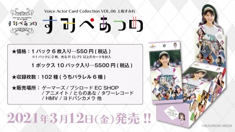 【グッズ-カード】Voice Actor Card Collection VOL.06 上坂すみれ『すみぺあつめ』ゲーマーズ限定セット【アクリルスタンド付】 サブ画像3
