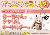 がっこうぐらし!(9) ゲーマーズ限定版【るーちゃんのアクリルキーホルダー付】