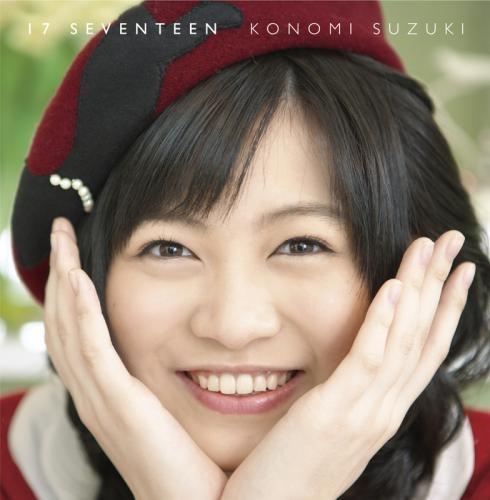 【アルバム】鈴木このみ/17 (Seventeen) 初回限定盤