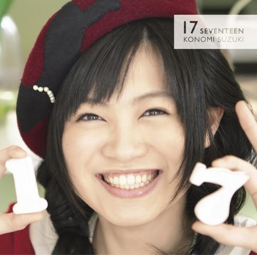 【アルバム】鈴木このみ/17 (Seventeen) 通常盤