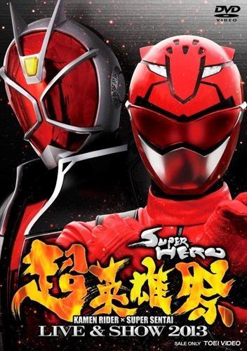 【DVD】ライブ 超英雄祭 KAMEN RIDER×SUPER SENTAI LIVE&SHOW 2013