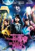 TV AKIBA'STRIP -THE ANIMATION- OP「一件落着ゴ用心」/イヤホンズ イヤホンズ盤
