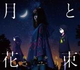 TV Fate/EXTRA Last Encore ED「月と花束」/さユり 初回生産限定盤
