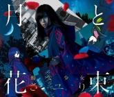 TV Fate/EXTRA Last Encore ED「月と花束」/さユり 通常盤