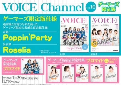 【雑誌】VOICE Channel Vol.10 ゲーマーズ限定版