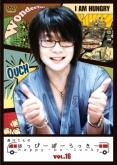 TV 森川さんのはっぴーぼーらっきー VOL.16