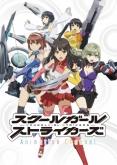 【DVD一括購入】スクールガールストライカーズ Animation Channel<初回仕様版>