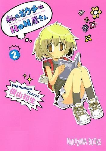 【コミック】私のおウチはHON屋さん(2)