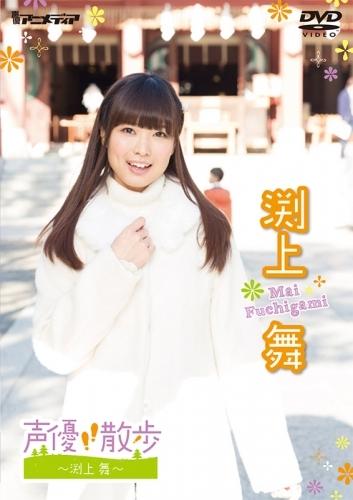 【DVD】声優DVD 声優散歩シリーズ 渕上舞
