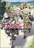 ゴブリンスレイヤー(4) ドラマCD付き限定特装版