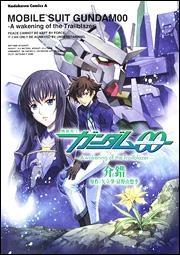 【コミック】機動戦士ガンダム00 -A wakening of the Trailblazer-