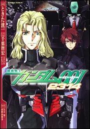 【コミック】機動戦士ガンダム00I 2314