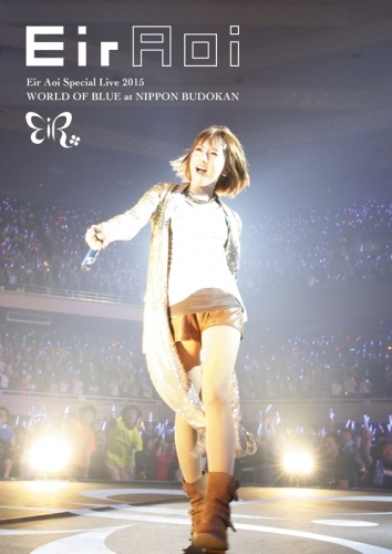 【DVD】藍井エイル/Eir Aoi Special Live 2015 WORLD OF BLUE at 日本武道館