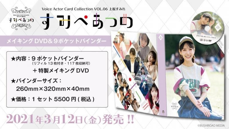 【グッズ-バインダー】Voice Actor Card Collection VOL.06 上坂すみれ『すみぺあつめ』メイキングDVD&9ポケットバインダー