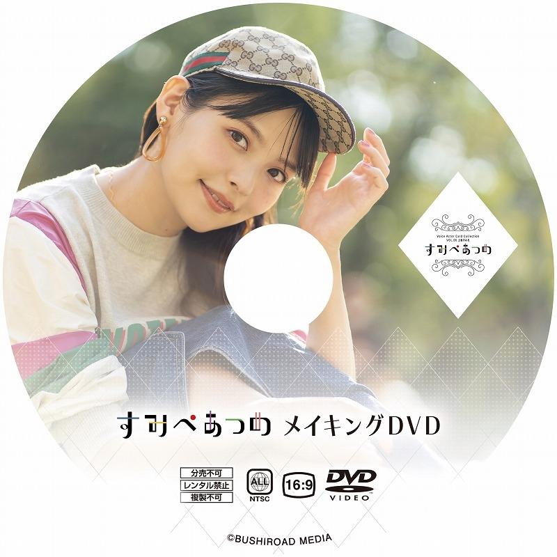 【グッズ-バインダー】Voice Actor Card Collection VOL.06 上坂すみれ『すみぺあつめ』メイキングDVD&9ポケットバインダー サブ画像4