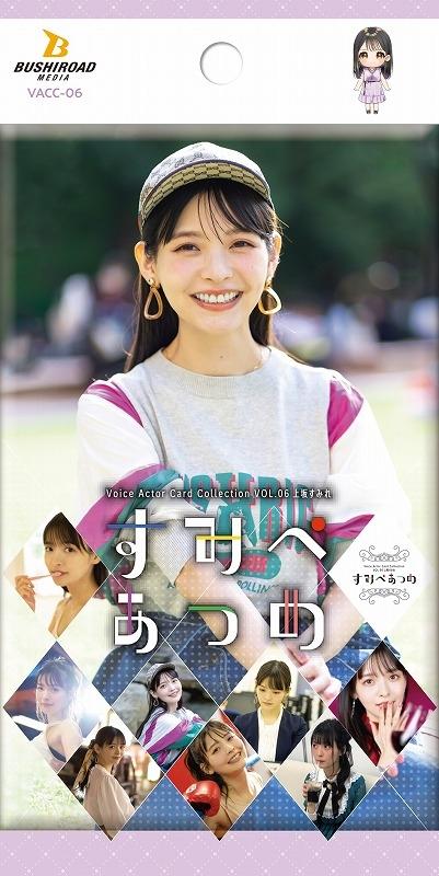 【グッズ-カード】Voice Actor Card Collection VOL.06 上坂すみれ『すみぺあつめ』1BOX サブ画像2
