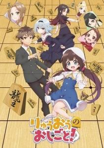 【Blu-ray】TV りゅうおうのおしごと! VOL.4