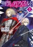 暗剣と炎のディアスフェルドII