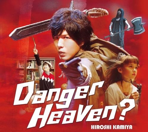 【マキシシングル】神谷浩史/Danger Heaven? 豪華盤 初回限定生産