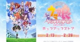 TVアニメ『ウマ娘 プリティーダービー Season 2』ポップアップストア画像