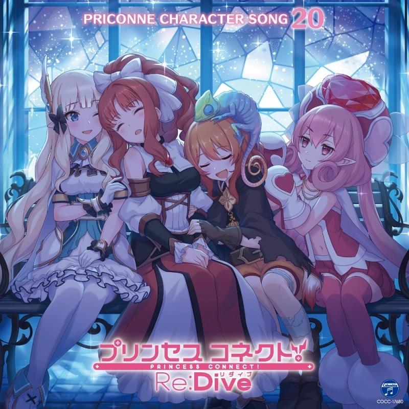 【キャラクターソング】プリンセスコネクト!Re:Dive PRICONNE CHARACTER SONG 20