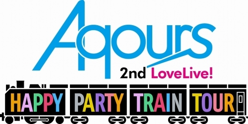 【Blu-ray】ラブライブ!サンシャイン!! Aqours 2nd LoveLive! HAPPY PARTY TRAIN TOUR Memorial BOX【完全生産限定】 サブ画像2