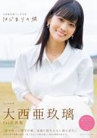【写真集】大西亜玖璃1st写真集 はじまりの旅