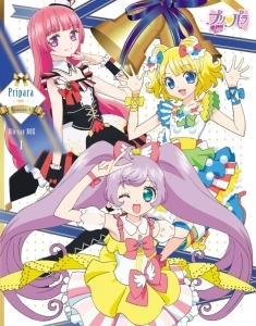 【Blu-ray】TV プリパラ Season2 Blu-ray BOX-1