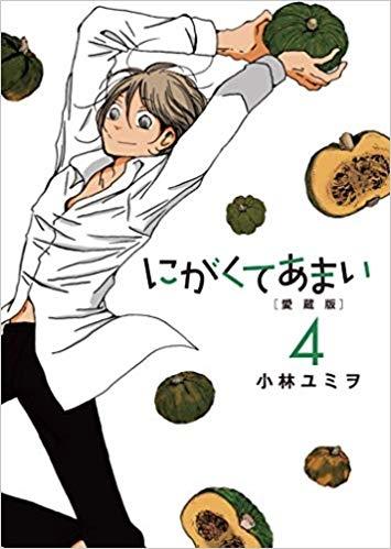 【コミック】ふらっと にがくてあまい 愛蔵版(4)