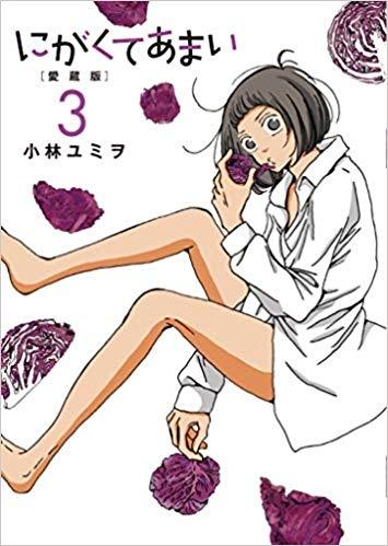 【コミック】ふらっと にがくてあまい 愛蔵版(3)