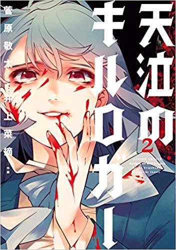 【コミック】天泣のキルロガー(2)