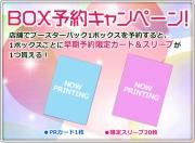 予約特典セット:プロモーションカード&カードスリーブ